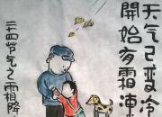 【好名声网】范德昌二十四节气水墨小品(秋)