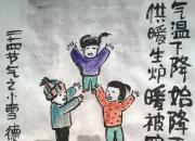 【好名声网】范德昌二十四节气水墨小品(冬)