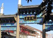 【好名声网】朝阳有条慕容街,慕容街有家德辅馆(张松)