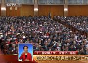 李克强:落实第二轮土地承包到期后再延长30年的政策