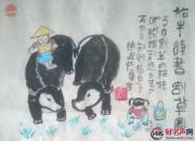 【好名声网】范德昌孺子牛系列小品(三)