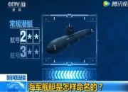 辽宁舰、长沙舰、微山湖舰……中国海军舰艇是如何命名的?
