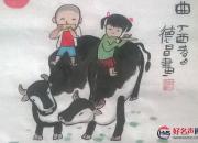 【好名声网】范德昌孺子牛系列小品(四)