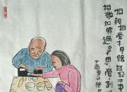 【好名声网】范德昌水墨民俗小品(一)