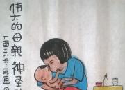 【好名声网】范德昌水墨民俗小品(六)