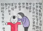 【好名声网】范德昌孝文化水墨漫画(五)