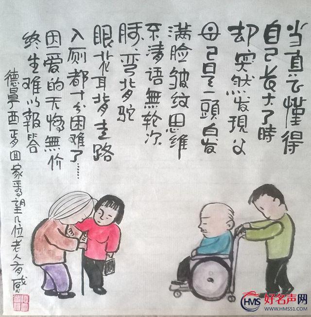 【好名声网】范德昌孝文化水墨漫画(七)