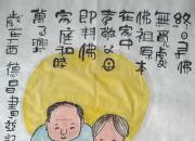【好名声网】范德昌孝文化水墨漫画(八)