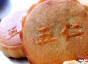 月儿圆圆月饼圆圆(时春华)