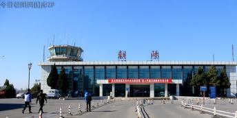 提醒!朝阳机场10月28日开始实行冬春航班时刻