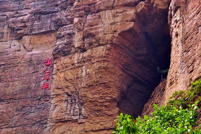 【好名声网】奇山伟岳称雄峻——山西长治黄崖洞(陈玉民)