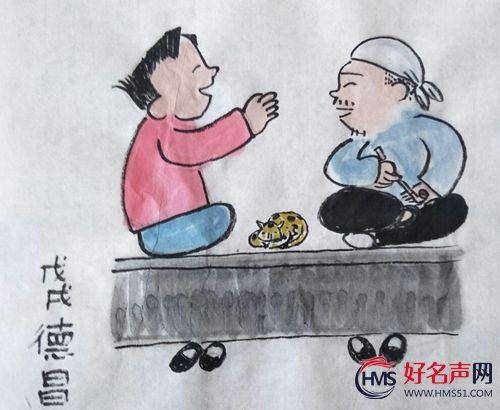 """【好名声网】范德昌读平""""语""""近人有感组画——治国有常民为本"""