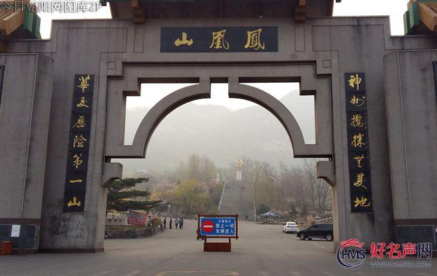 【好名声网】奇山伟岳称雄峻——辽宁丹东凤凰山(陈玉民)
