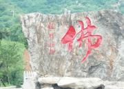 【好名声网】奇山伟岳称雄峻——辽宁阜新海棠山(陈玉民)