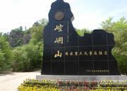 【好名声网】奇山伟岳称雄峻——甘肃平凉崆峒山(陈玉民)