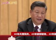 金句视频版!5分钟速览习近平谈改革开放40年