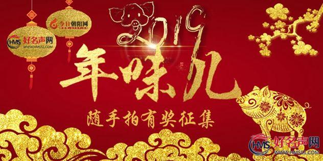 """好名声网·今日朝阳网 """"2019·年味儿""""随手拍有奖征集启事"""