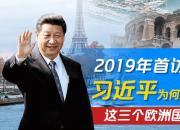 2019年首访,习近平为何选择这三个欧洲国家?