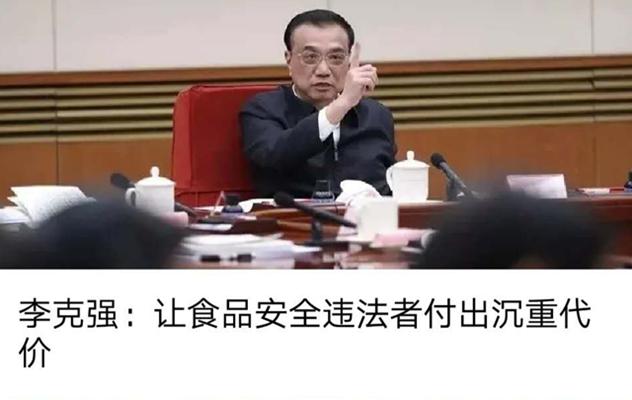 李克强:让食品安全违法者付出沉重代价