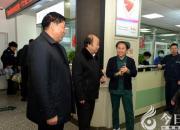 情暖新春:朝阳市中心医院领导除夕慰问一线职工