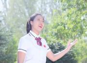 朝阳市财经学校师生倾情演唱《我和我的祖国》,向祖国母亲献礼!