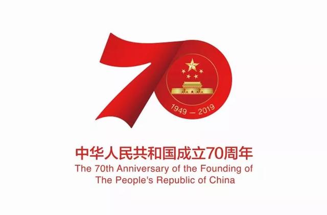 庆祝中华人民共和国成立70周年活动标识发布了!