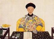【好名声网】养心殿三:大清王朝的权力中心(下)(张松)