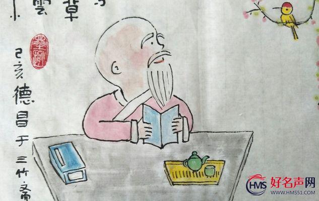 【好名声网】范德昌水墨民俗小品新作 (一)