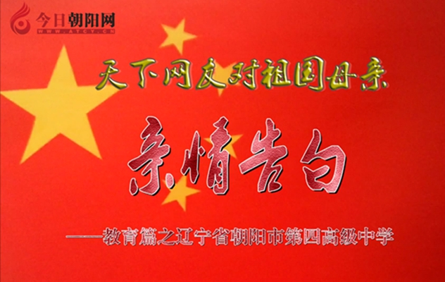 热烈庆祝新中国成立70周年,朝阳四高对祖国母亲的亲情告白