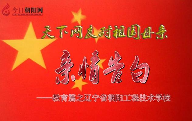 热烈庆祝新中国成立70周年,朝阳工校对祖国母亲的亲情告白