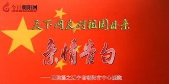 热烈庆祝新中国成立70周年,朝阳市中心医院对祖...