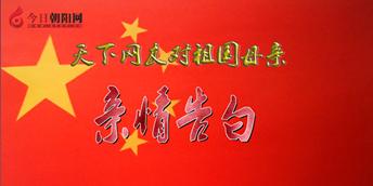热烈庆祝新中国成立70周年,今日朝阳网文化信使...