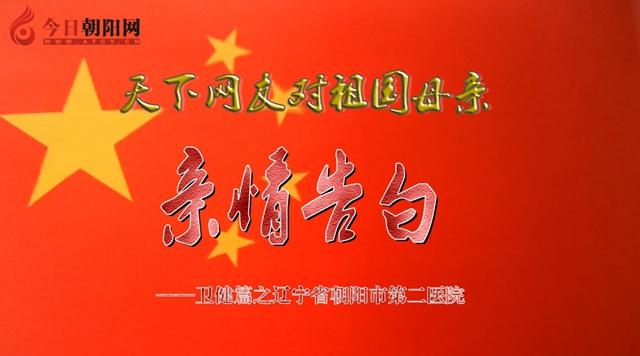 热烈庆祝新中国成立70周年,朝阳市第二医院对祖国母亲的亲情告白