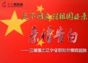 热烈庆祝新中国成立70周年,朝阳市第四医院对祖国母亲的亲情告白