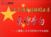 热烈庆祝新中国成立70周年,凌源市中心医院对祖国母亲的亲情告白