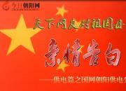 热烈庆祝新中国成立70周年,国网朝阳供电公司对祖国母亲的亲情告白