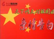 热烈庆祝新中国成立70周年,天下网友对祖国母亲的亲情告白