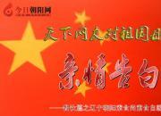 热烈庆祝新中国成立70周年,朝阳素食尚素食自助餐厅对祖国母亲的亲情告白