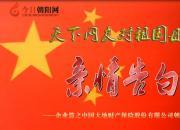 热烈庆祝新中国成立70周年,中国大地保险朝阳中心支公司对祖国母亲的亲情告白