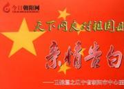 热烈庆祝新中国成立70周年,朝阳市中心医院对祖国母亲的亲情告白