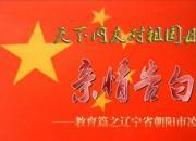 热烈庆祝新中国成立70周年,朝阳市双塔区凌河小学对祖国母亲的亲情告白