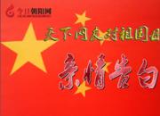 热烈庆祝新中国成立70周年,今日朝阳网文化信使对祖国母亲的亲情告白