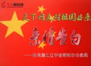 热烈庆祝新中国成立70周年,朝阳公安对祖国母亲的亲情告白