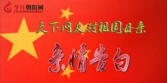 热烈庆祝新中国成立70周年,朝阳四高对祖国母亲...