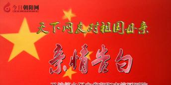 热烈庆祝新中国成立70周年,朝阳市第四医院对祖...