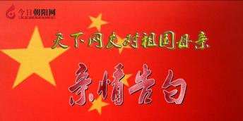 热烈庆祝新中国成立70周年,凌源市中心医院对祖...