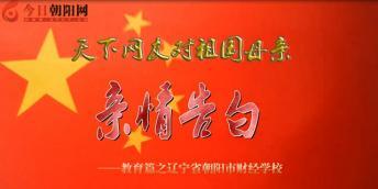 热烈庆祝新中国成立70周年,朝阳市财经学校对祖...