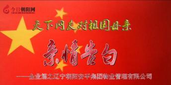 热烈庆祝新中国成立70周年,朝阳安平集团对祖国...
