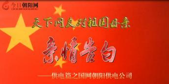 热烈庆祝新中国成立70周年,国网朝阳供电公司对...
