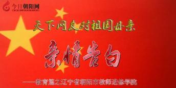 热烈庆祝新中国成立70周年,朝阳市教师进修学院...